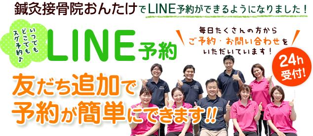 LINE@友達追加で予約が簡単にできます