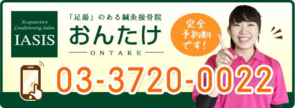 03-3720-0022