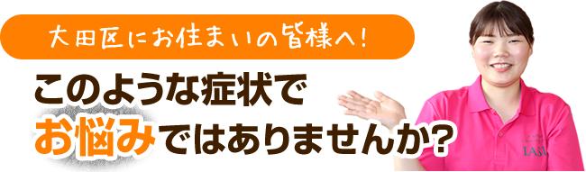 大田区にお住まいの皆様へ このような症状でお悩みではありませんか?