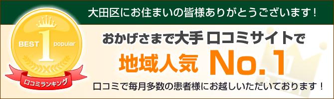 大田区にお住まいの皆様ありがとうございます!大手口コミサイトで地域人気No.1