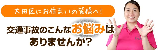 太田区にお住まいの皆様へ 交通事故のこんなお悩みはありませんか?