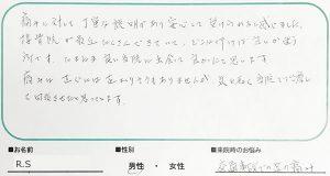 大田区 交通事故での足の痛み R.Sさん