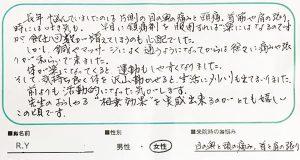 大田区 頭痛・首、肩こり R.Yさん(60代女性)