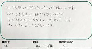 大田区 訪問鍼灸マッサージ K.Sさん(70代女性)
