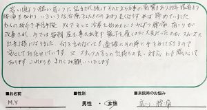 大田区 肩こり、腰痛 M.Yさん(60代女性)