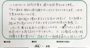 大田区 訪問マッサージ (80代男性)