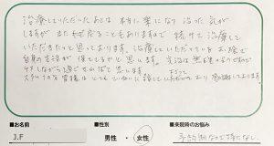 大田区 J.Fさん(70代女性)
