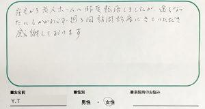 大田区 訪問マッサージ Y.Tさん(80代女性)