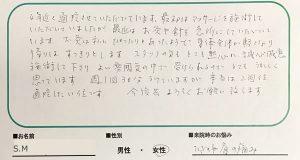 大田区 膝痛、肩こり S.Mさん(80代女性)