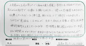 大田区 左足の違和感 M.Aさん(60代女性)