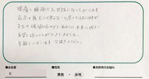 大田区 腰痛、膝痛 Kさん(80代女性)