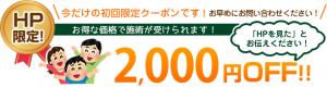 2000円オフ